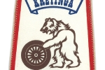 1981 Kretinga